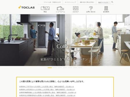 http://www.toclas.co.jp/