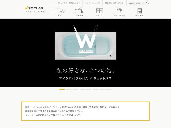 Screenshot of www.toclas.co.jp