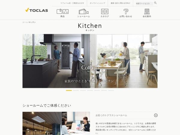 Screenshot of www.toclas.co.jp