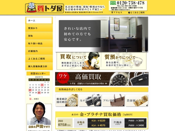 Screenshot of www.toda-ya.co.jp