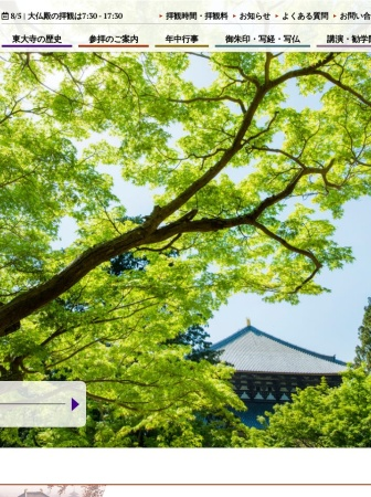 Screenshot of www.todaiji.or.jp