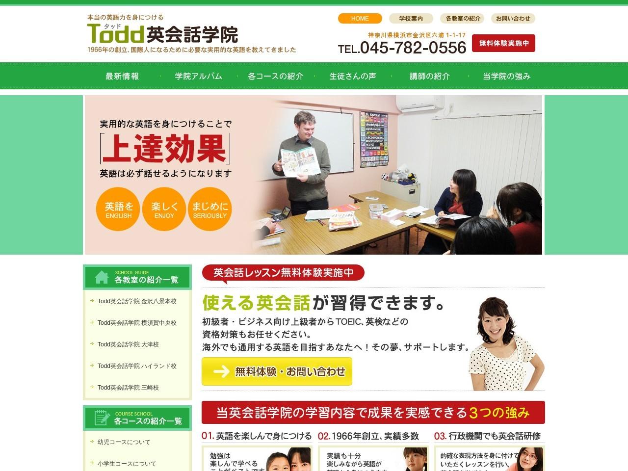 タッド英会話学院