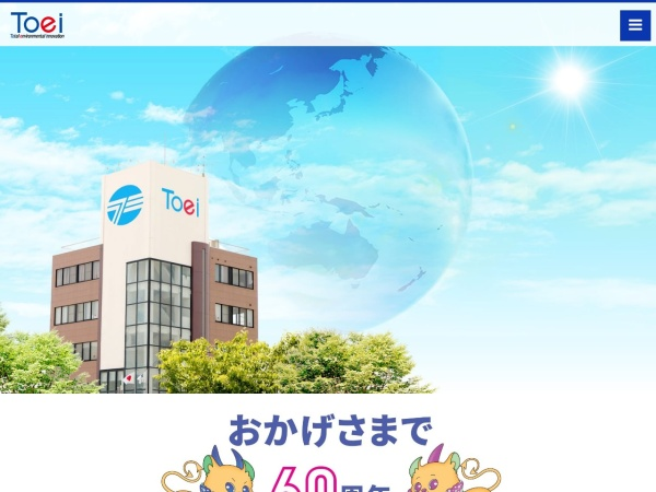Screenshot of www.toei-eco.co.jp