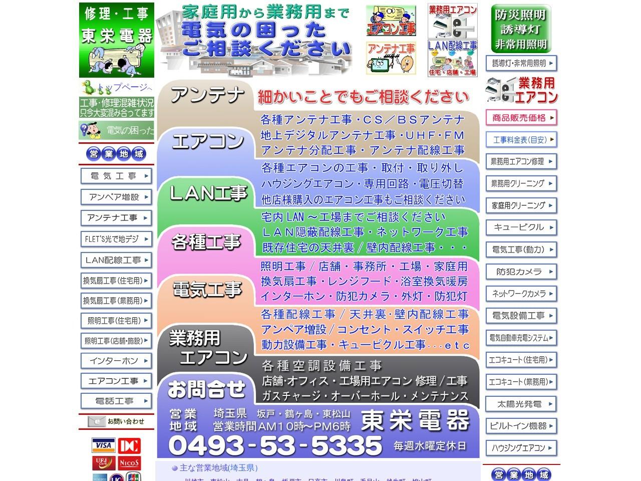 有限会社東栄電器/坂戸・鶴ヶ島・東松山営業所