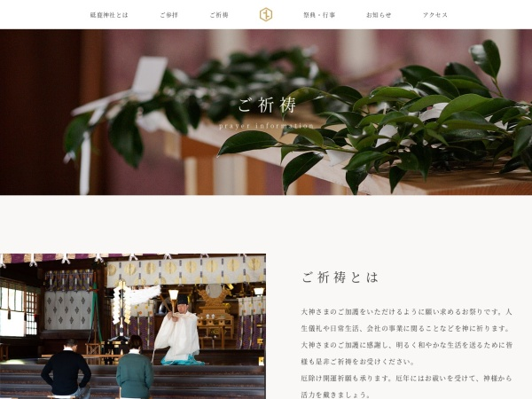Screenshot of www.togajinja.or.jp