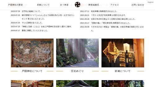 Screenshot of www.togakushi-jinja.jp