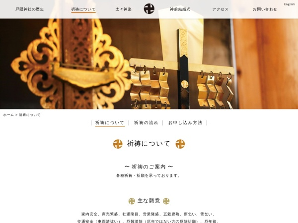 http://www.togakushi-jinja.jp/pray/index.html