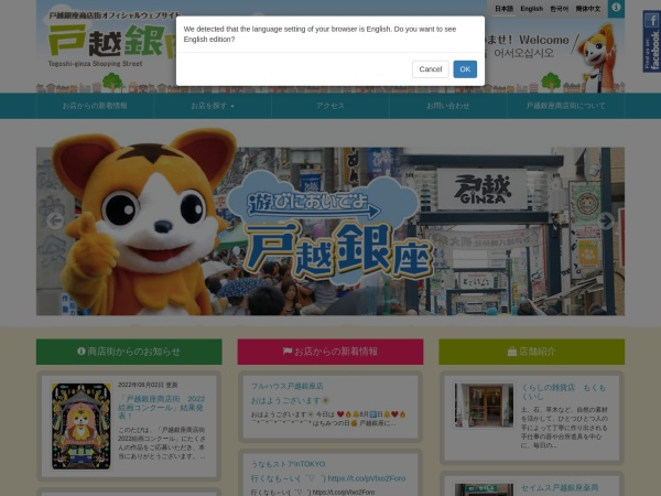 Screenshot of www.togoshiginza.jp