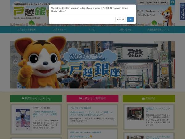 Screenshot of www.togoshiginza.jp
