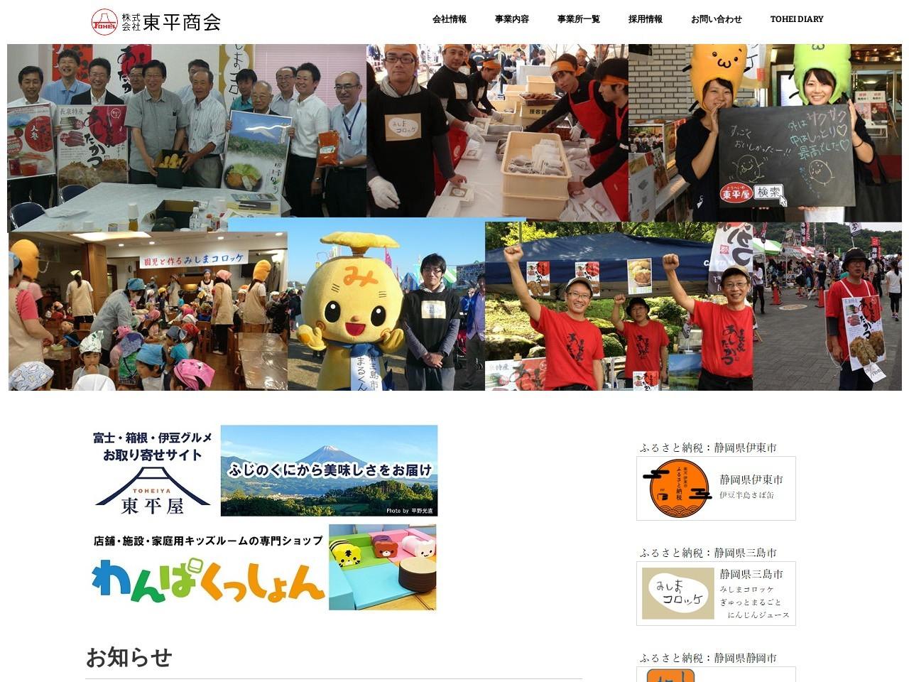 株式会社東平商会浜松工場