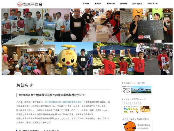 Screenshot of www.tohey.co.jp