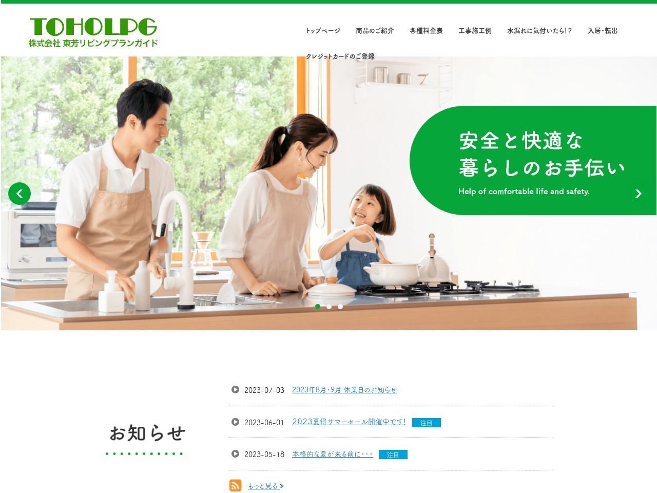 株式会社東芳リビングプランガイド