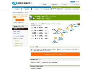 http://www.tohoair.co.jp/shuttle/