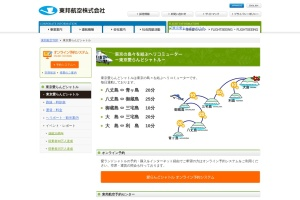 Screenshot of www.tohoair.co.jp