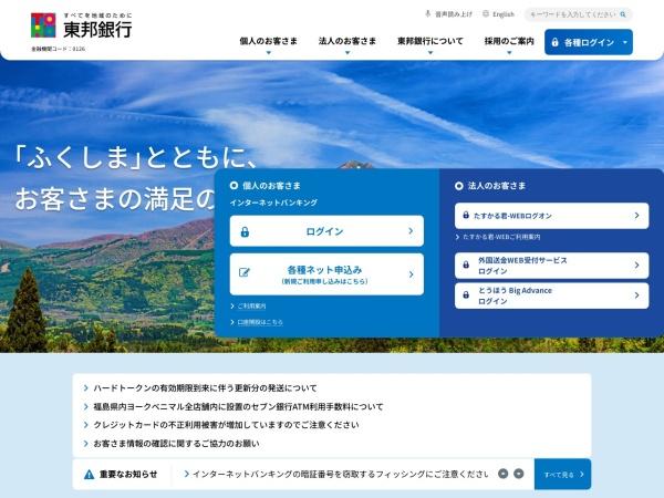 Screenshot of www.tohobank.co.jp