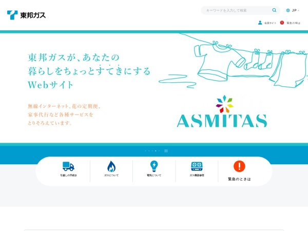 Screenshot of www.tohogas.co.jp