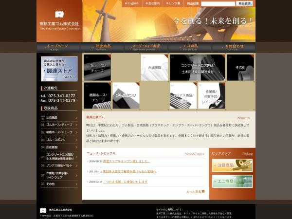 Screenshot of www.tohogomu.co.jp