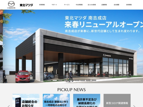 Screenshot of www.tohoku-mazda.co.jp