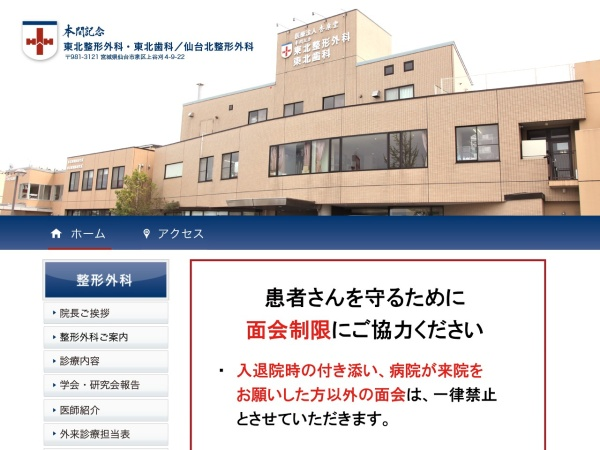 Screenshot of www.tohokuseikei.com