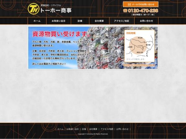 Screenshot of www.tohoshoji.net