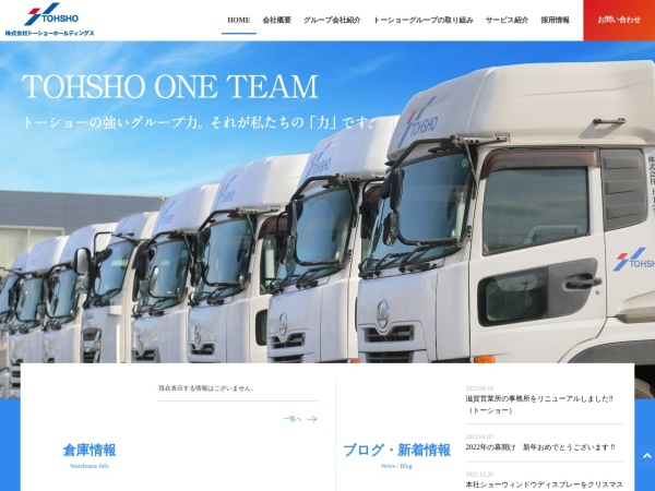 Screenshot of www.tohsho-gr.co.jp