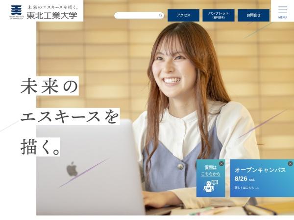 Screenshot of www.tohtech.ac.jp