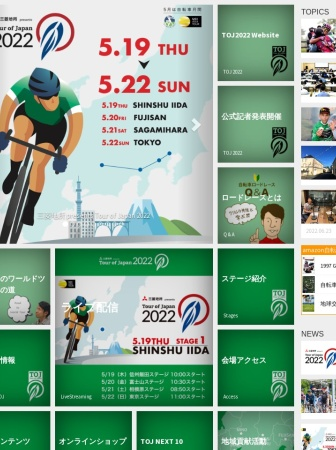 Screenshot of www.toj.co.jp