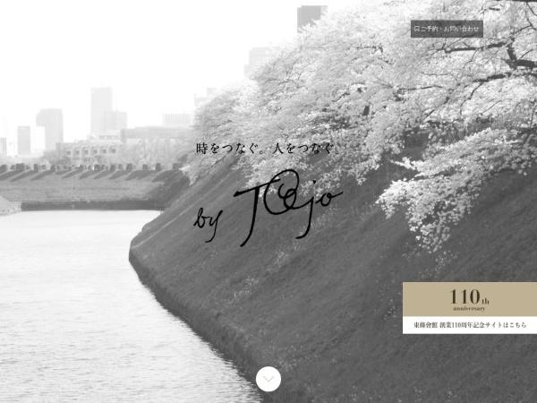 http://www.tojo.co.jp