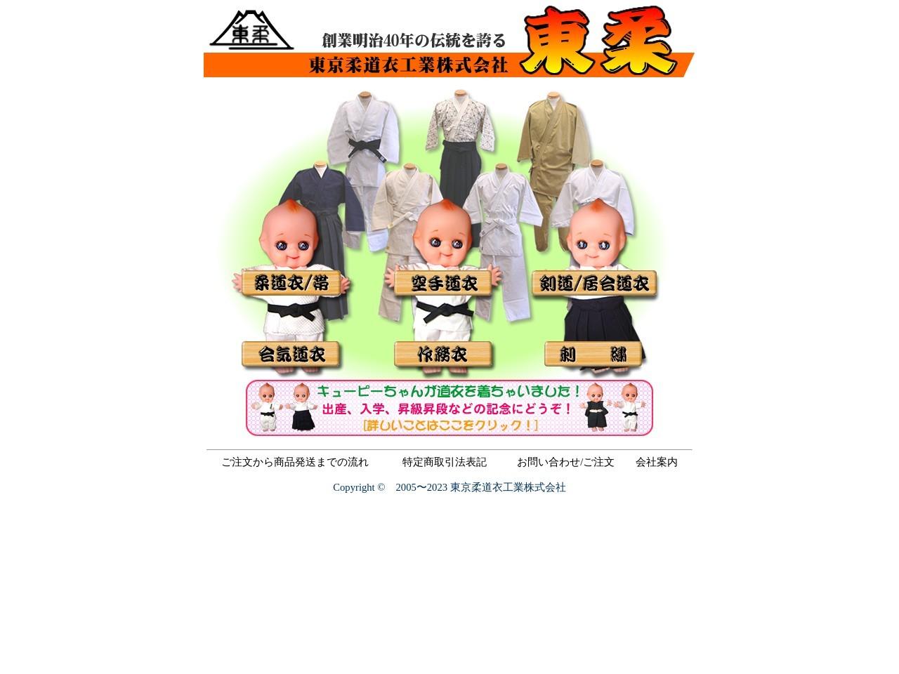 東京柔道衣工業株式会社