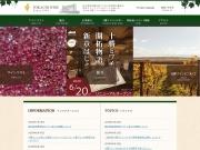 http://www.tokachi-wine.com/