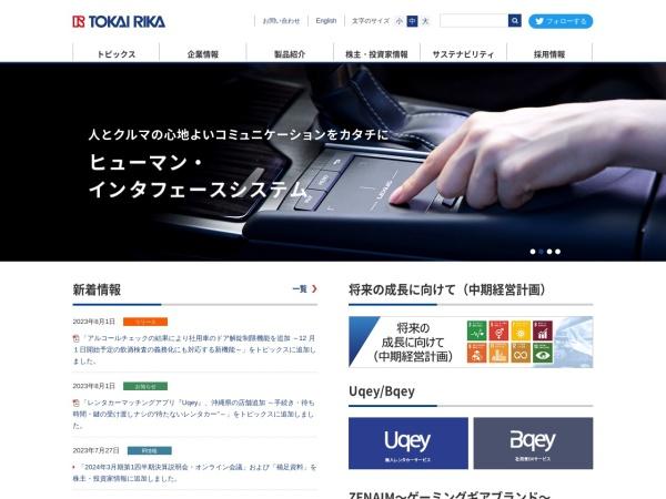 Screenshot of www.tokai-rika.co.jp