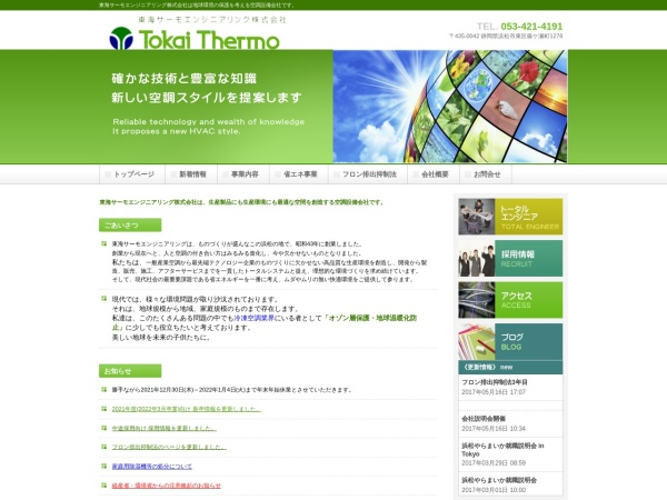 Screenshot of www.tokai-thermo.co.jp