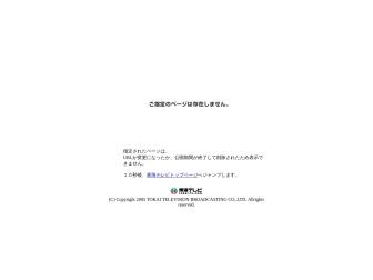 http://www.tokai-tv.com/xmasmarket2016/