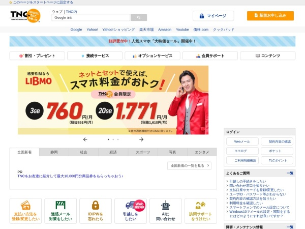 Screenshot of www.tokai.or.jp