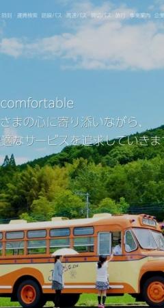 http://www.tokaibus.jp/