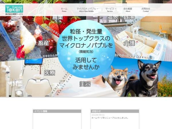 http://www.tokan-s.com