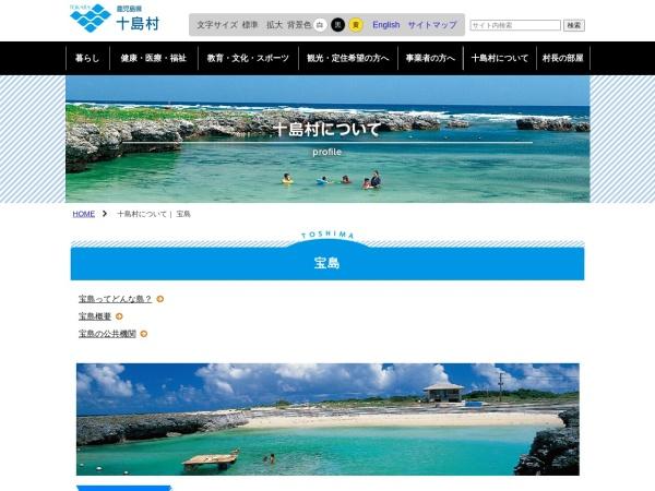 http://www.tokara.jp/profile/takara.html