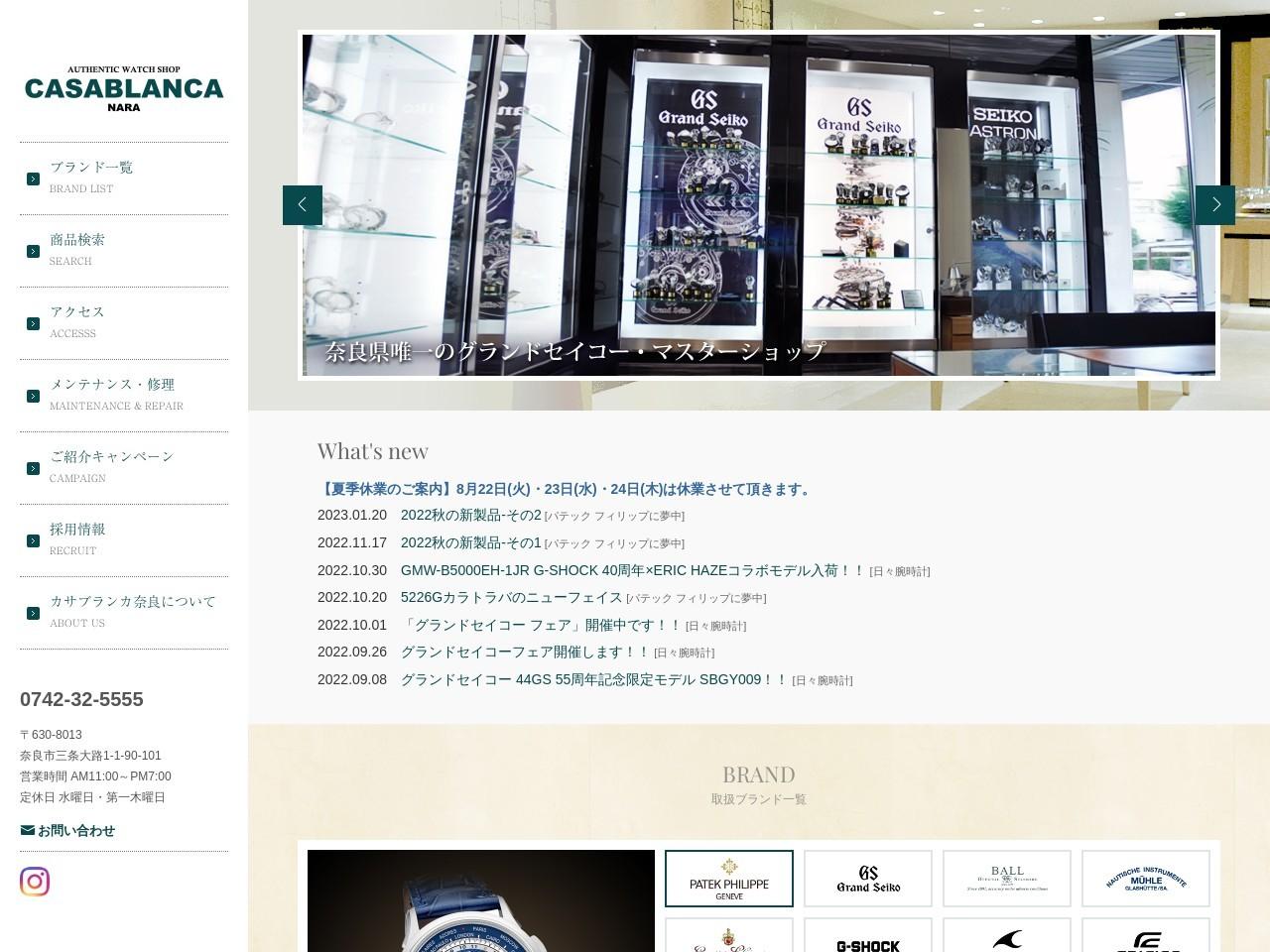 カサブランカ奈良|パテック フィリップ、ブライトリング、グランドセイコーの正規腕時計専門店