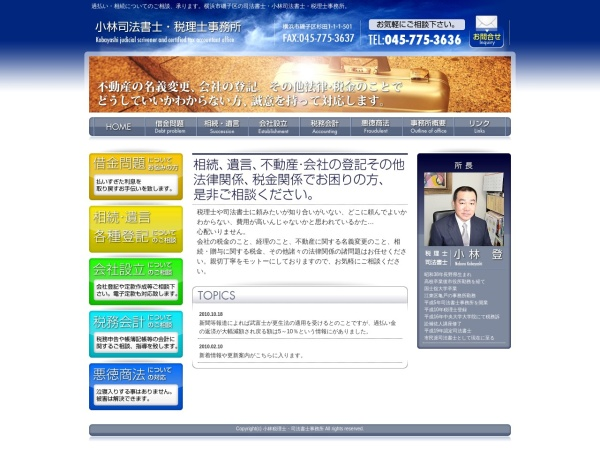 Screenshot of www.toki-tax.com