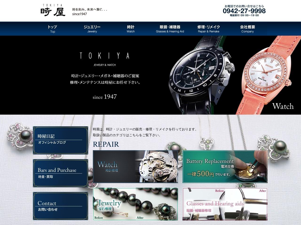 時屋|TOKIYA|時計・宝石の販売、修理|筑後