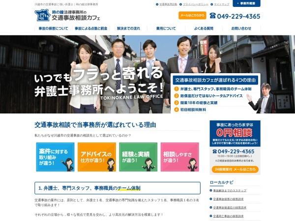 http://www.tokinokane-lawoffice.net/