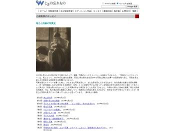 http://www.tokinowasuremono.com/nv05-essay/essay_kobayashi/kobayashi_text.html