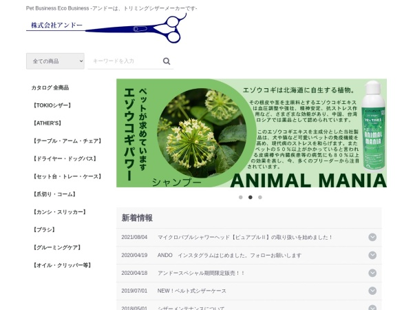 Screenshot of www.tokio-ando.com