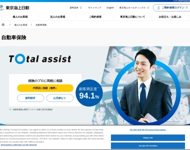 トータルアシスト自動車保険 | 自動車の保険 | 東京海上日動火災保険