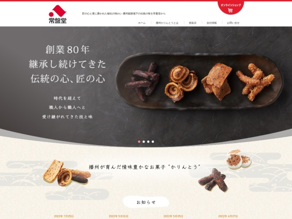 Screenshot of www.tokiwa-do.co.jp