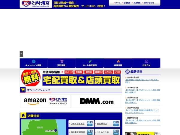 http://www.tokiwa-shoten.com/