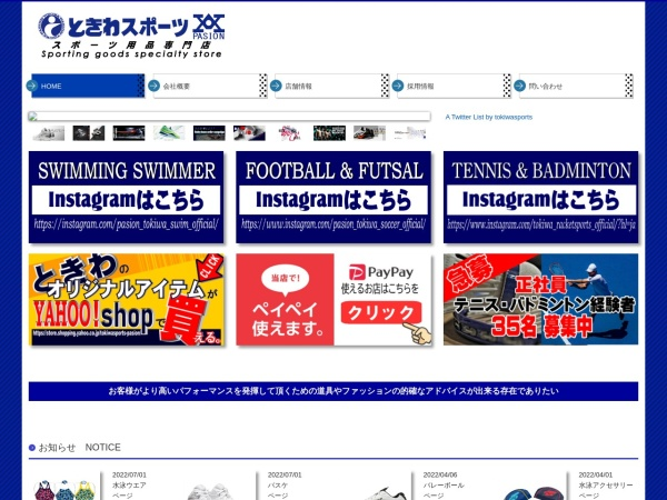 http://www.tokiwa-sports.co.jp