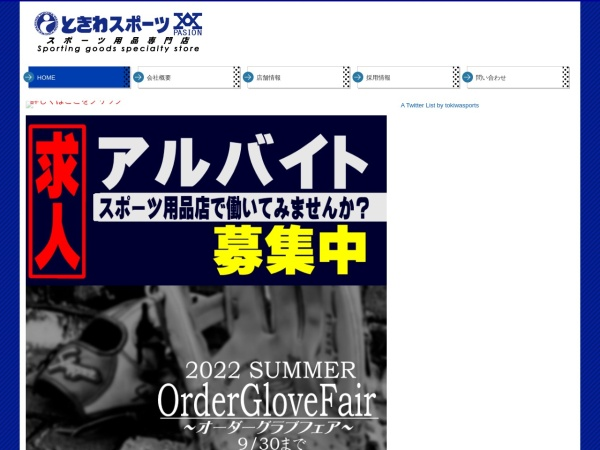Screenshot of www.tokiwa-sports.co.jp