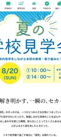 http://www.tokiwamatsu.ac.jp/