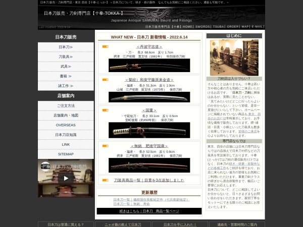 Screenshot of www.tokka.biz